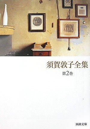須賀敦子全集 第2巻