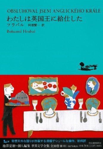 わたしは英国王に給仕した (池澤夏樹=個人編集 世界文学全集 Ⅲ-01)