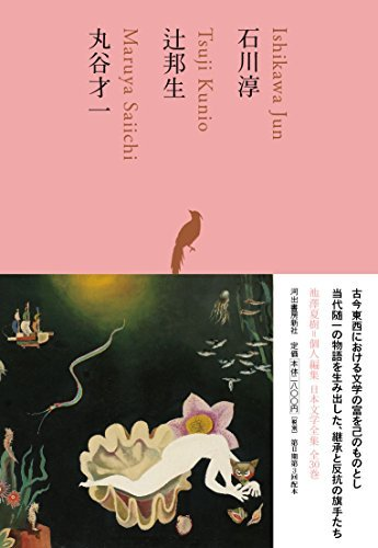 石川淳/辻邦生/丸谷才一 (池澤夏樹=個人編集 日本文学全集19)