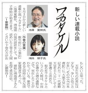 池澤夏樹が日経新聞で小説を新連載!