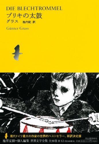 ブリキの太鼓 (池澤夏樹=個人編集 世界文学全集 Ⅱ-12)
