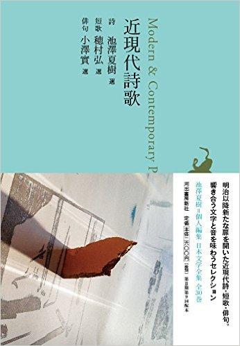 近現代詩歌 (池澤夏樹=個人編集 日本文学全集29)