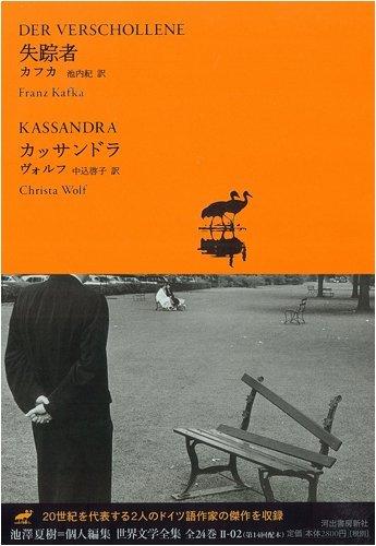 失踪者/カッサンドラ (池澤夏樹=個人編集 世界文学全集 Ⅱ-02)