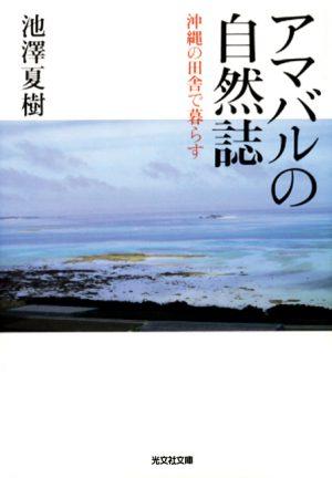 アマバルの自然誌―沖縄の田舎で暮らす