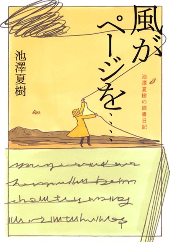風がページを・・・池澤夏樹の読書日記