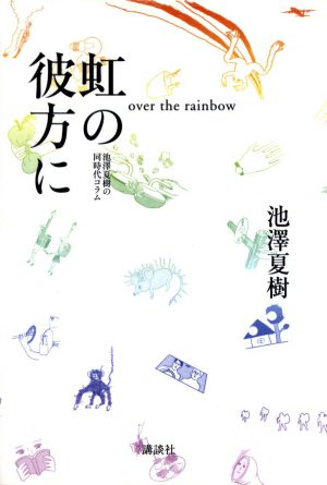 虹の彼方に―池澤夏樹の同時代コラム