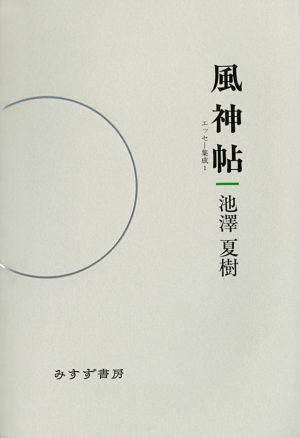風神帖(エッセー集成1)
