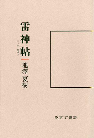雷神帖(エッセー集成2)