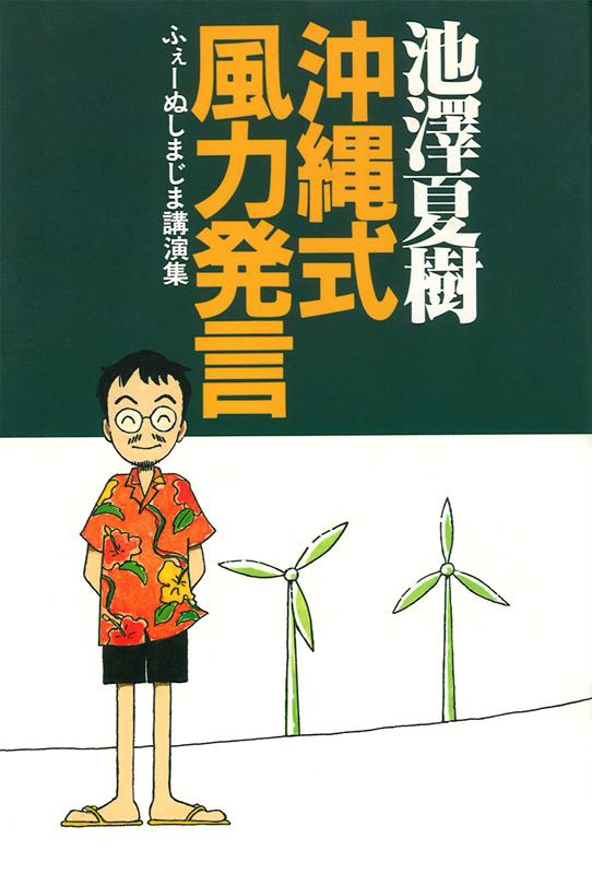 沖縄式風力発言-ふぇーぬしまじま講演集