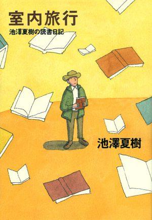 室内旅行 池澤夏樹の読書日記