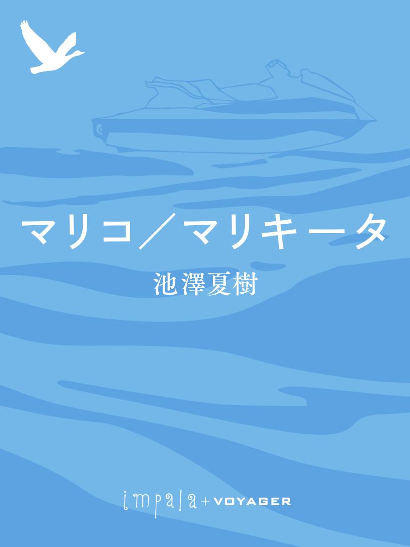 電子版『マリコ/マリキータ』『帰ってきた男』ほか短篇5作発売のお知らせ