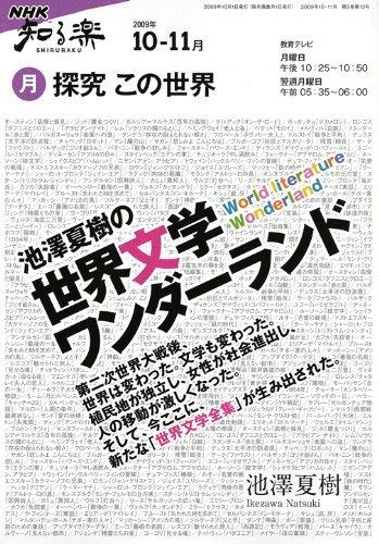 池澤夏樹の世界文学ワンダーランド