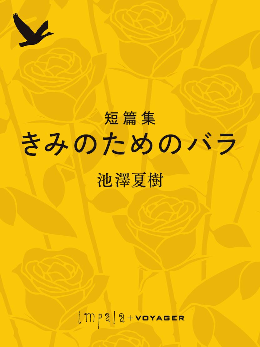 電子版でまとめ読み!『短篇集 きみのためのバラ』ほか2作発売のお知らせ