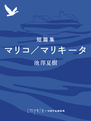 短篇集マリコ/マリキータ
