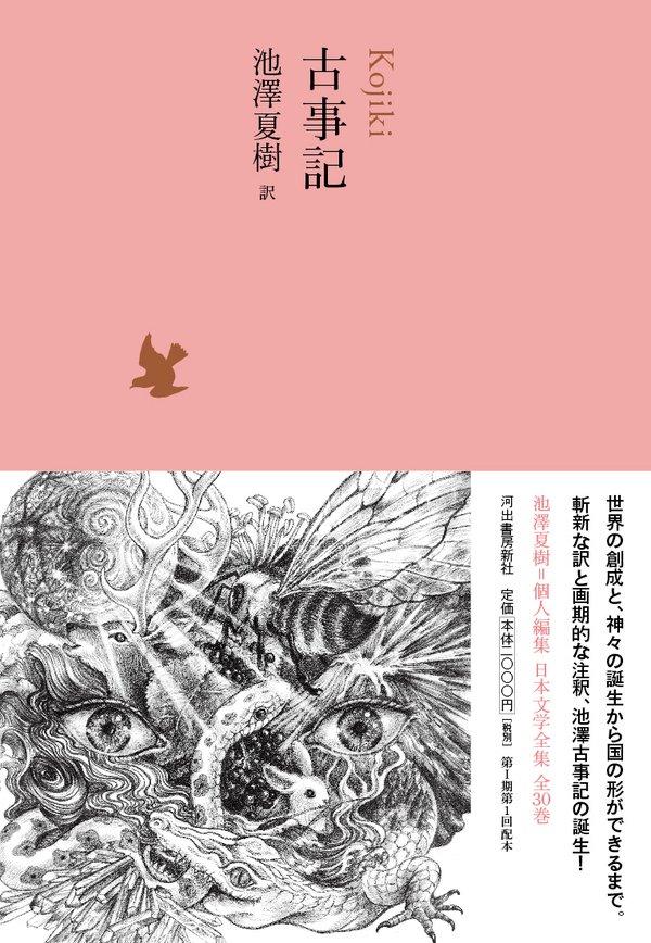 3月3日「池澤夏樹=個人編集 日本文学全集」連続講義 作家と楽しむ古典(第一回)