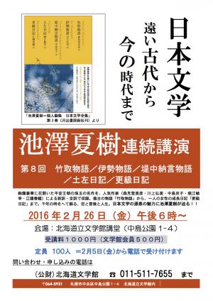 2月26日 日本文学の源泉の魅力に迫る「池澤夏樹 連続講演(第8回)」