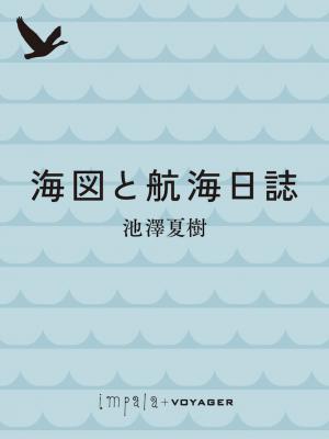 電子版『海図と航海日誌』発売のお知らせ