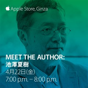 4月22日 「Meet the Author:池澤夏樹」@Apple Store 銀座