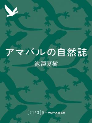 アマバルの自然誌沖縄の田舎で暮らす