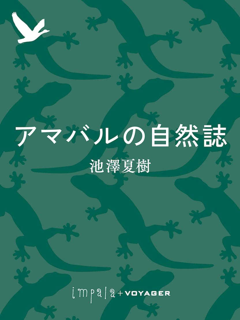 電子版『アマバルの自然誌 沖縄の田舎で暮らす』発売のお知らせ