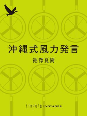 沖縄式風力発言ふぇーぬしまじま講演集