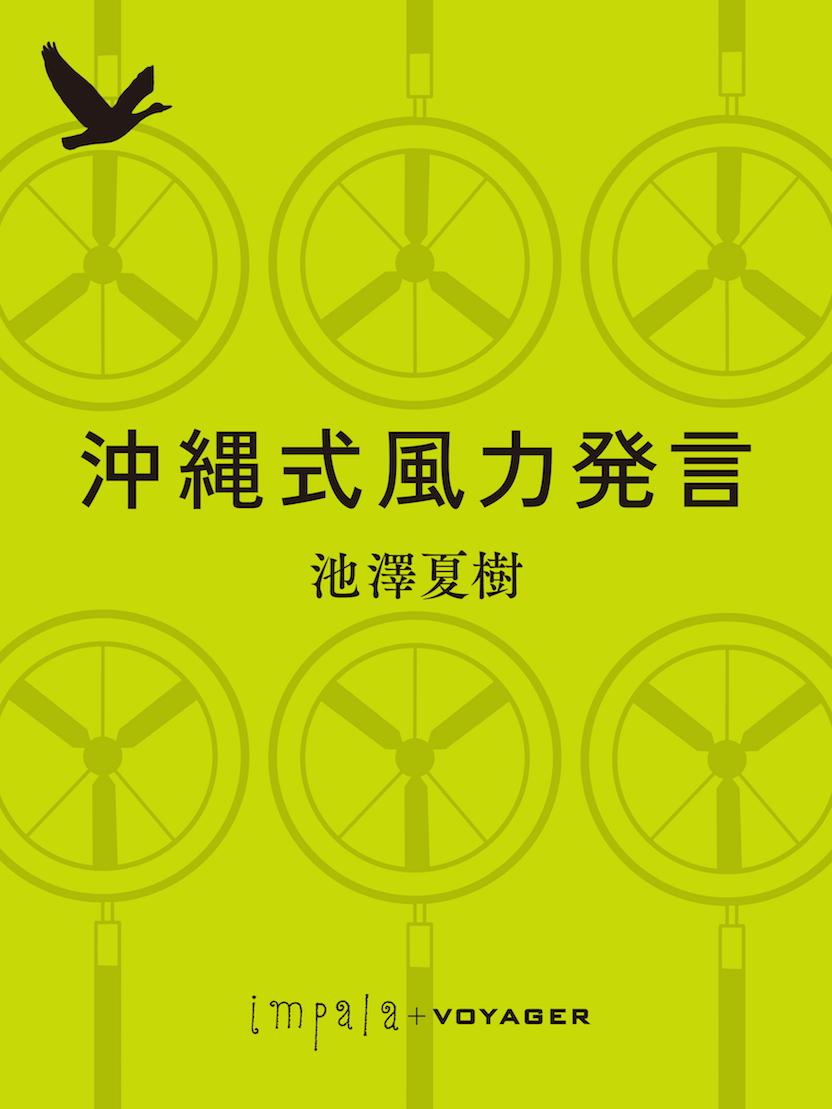 電子版『沖縄式風力発言』刊行のお知らせ