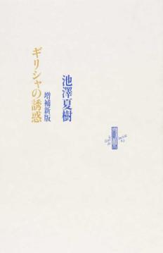 増補新版『ギリシャの誘惑』好評発売中!