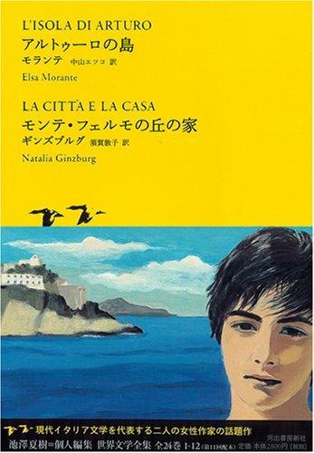 アルトゥーロの島 / モンテ・フェルモの丘の家 (池澤夏樹=個人編集 世界文学全集 Ⅰ-12)