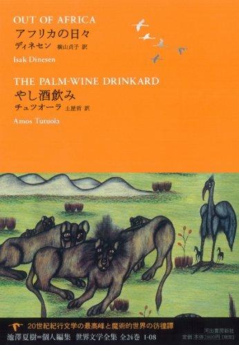 アフリカの日々/やし酒飲み (池澤夏樹=個人編集 世界文学全集 Ⅰ-08)