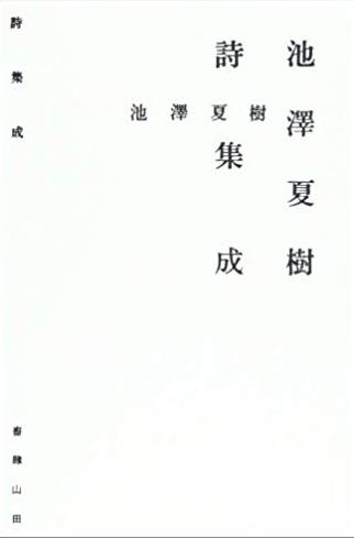 池澤夏樹詩集成