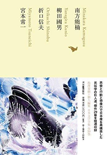 南方熊楠/柳田國男/折口信夫/宮本常一 (池澤夏樹=個人編集 日本文学全集14)