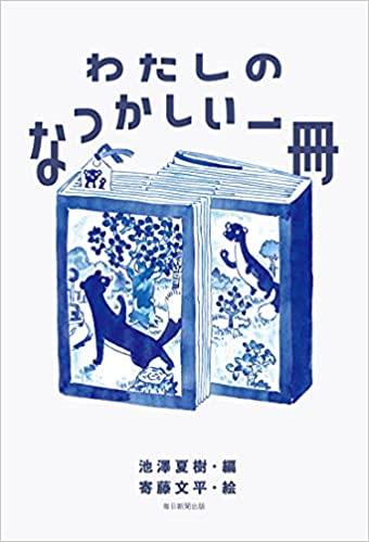 寄藤文平×池澤夏樹のオンライン・トークセッションのお知らせ