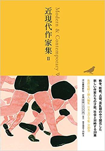 近現代作家集 II (池澤夏樹=個人編集 日本文学全集27)