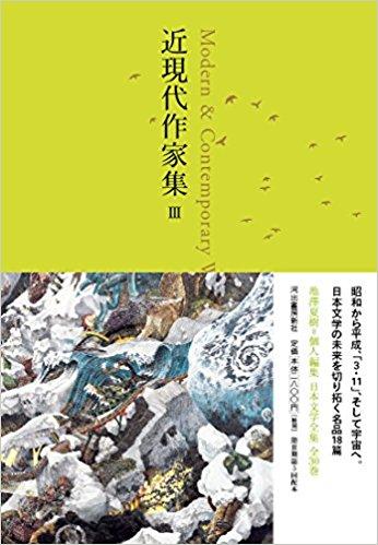 近現代作家集 Ⅲ (池澤夏樹=個人編集 日本文学全集28)