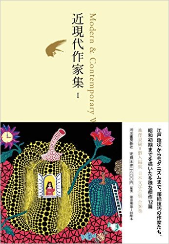 近現代作家集Ⅰ(池澤夏樹=個人編集 日本文学全集26)