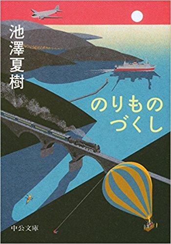 池澤夏樹の『のりものづくし』が発売!
