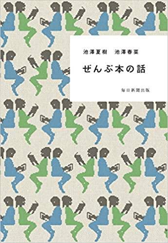 池澤夏樹・春菜親子の対話集『ぜんぶ本の話』好評発売中!