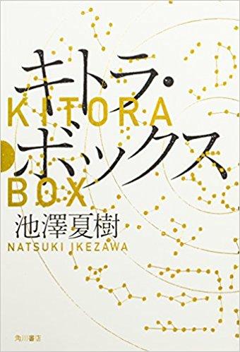 『キトラ・ボックス』発売!