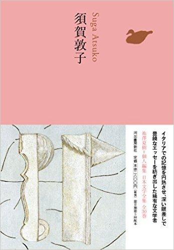 須賀敦子 (池澤夏樹=個人編集 日本文学全集25)