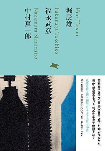 堀辰雄/福永武彦/中村真一郎 (池澤夏樹=個人編集 日本文学全集17)