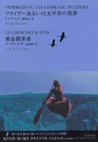 フライデーあるいは太平洋の冥界/黄金探索者 (池澤夏樹=個人編集 世界文学全集 Ⅱ-09)