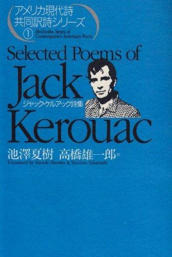 ジャック・ケルアック詩集