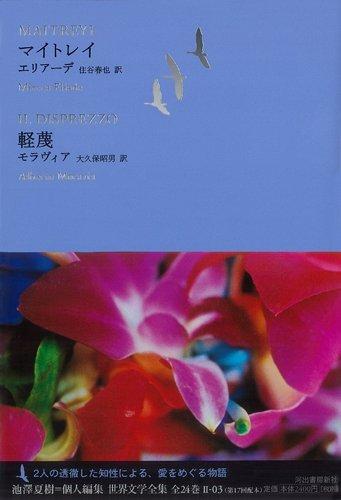 マイトレイ/軽蔑 (池澤夏樹=個人編集 世界文学全集 Ⅱ-03)