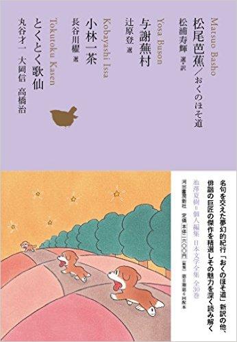 松尾芭蕉/与謝蕪村/小林一茶/とくとく歌仙 (池澤夏樹=個人編集 日本文学全集12)