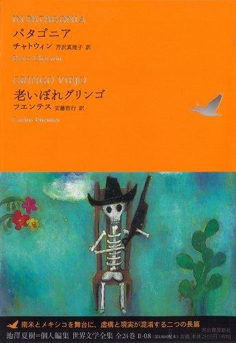 パタゴニア/老いぼれグリンゴ (池澤夏樹=個人編集 世界文学全集 Ⅱ-08)