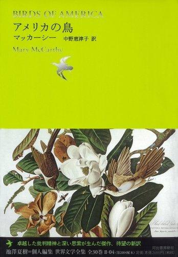 アメリカの鳥 (池澤夏樹=個人編集 世界文学全集 Ⅱ-04)