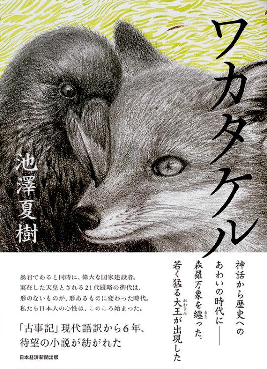 池澤夏樹の長編小説『ワカタケル』が刊行されました!