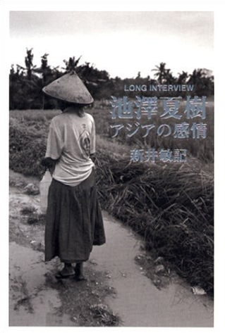 池澤夏樹 アジアの感情