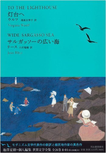 灯台へ / サルガッソーの広い海 (池澤夏樹=個人編集 世界文学全集 Ⅱ-01)