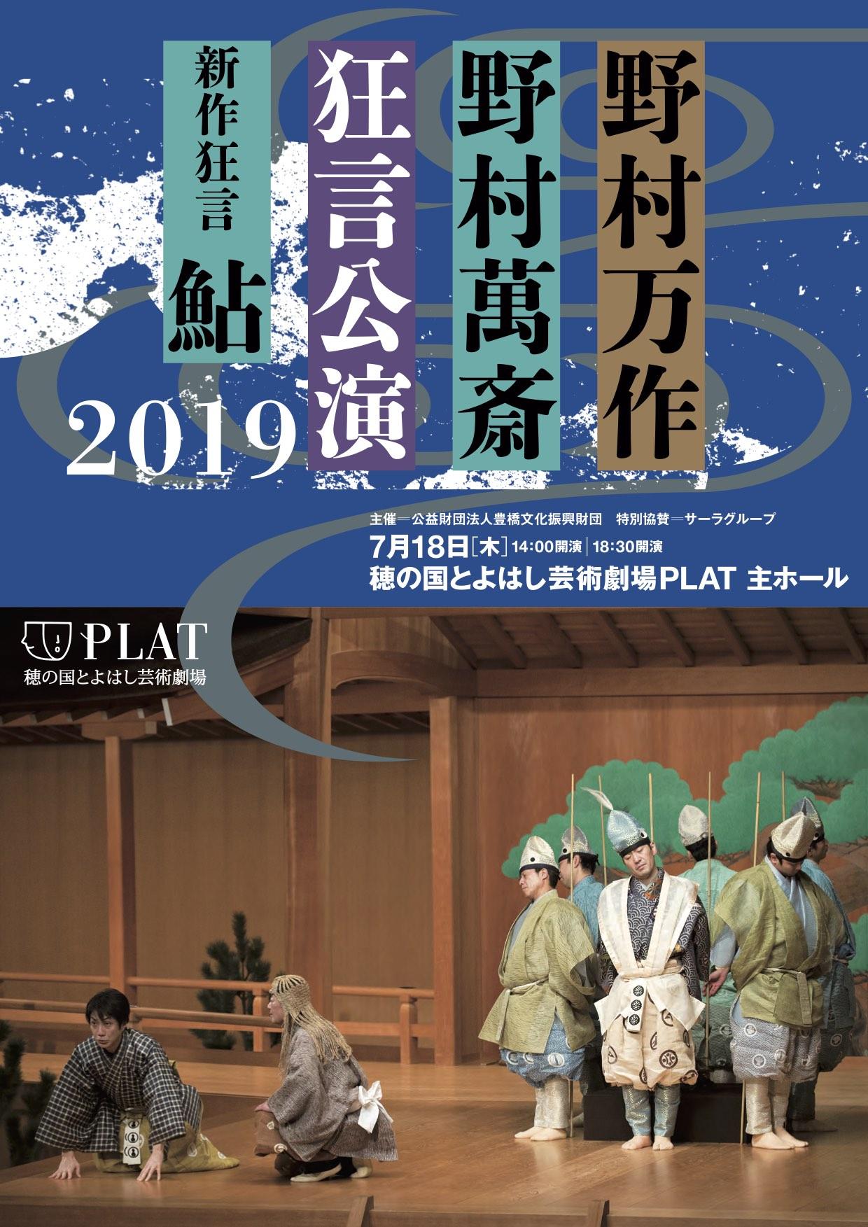 新作狂言『鮎』豊橋市公演のお知らせ